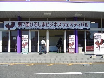 第7回ひろしまビジネスフェスティバル会場