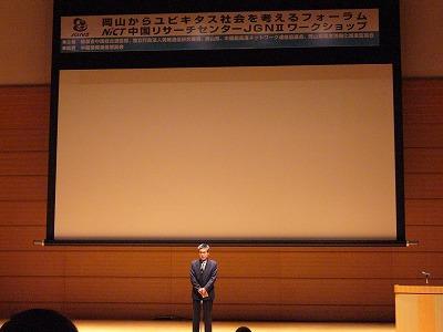 「岡山からユビキタス社会を考えるフォーラム」閉会挨拶の様子