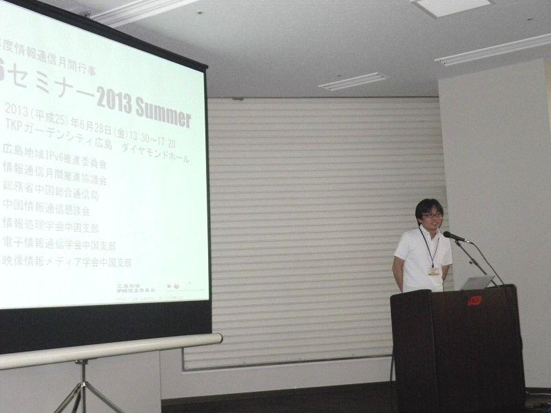IPv6セミナー2013 Summer 開会挨拶