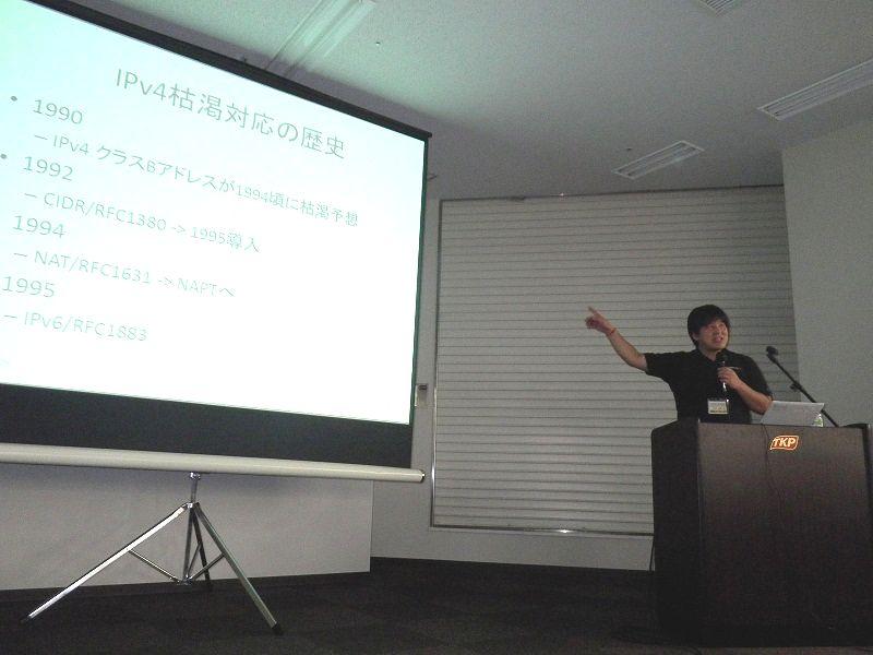 IPv6セミナー2013 Summer 第1部