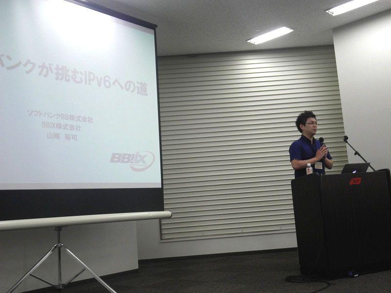 IPv6セミナー2013 Summer 第3部