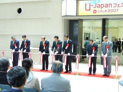u-Japan2007ひろしま1