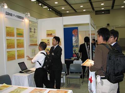 u-Japan2007ひろしま4