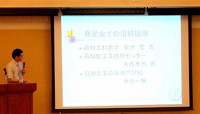 高知県IPv6研究会の発足会の様子