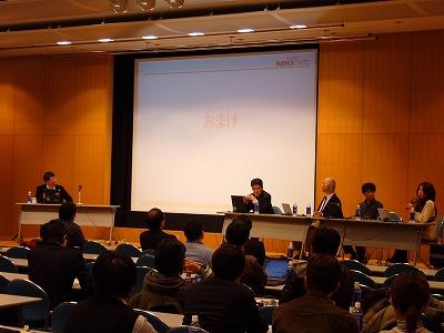 IPv6 Summit in KUMAMOTO 2008