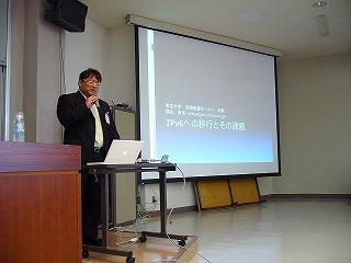 明日を担う技術者のためのIPv6セミナー2008 第1部の講演