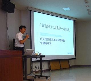 明日を担う技術者のためのIPv6セミナー2008 第3部の講演