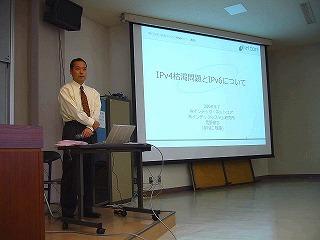 明日を担う技術者のためのIPv6セミナー2008 第4部の講演