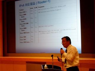 技術者のためのIPv6セミナー2009 第4部の講演