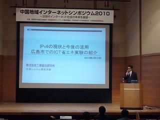 中国地域インターネットシンポジウム 講演2