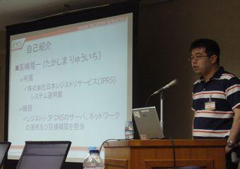 技術者のためのIPv6セミナー 第3部の講演