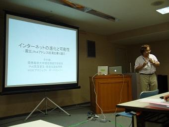 IPv6セミナー2011 第1部の講演